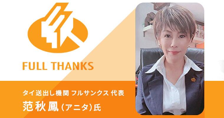 タイ送出し機関『フルサンクス』代表 范秋鳳(アニタ)氏との出会い