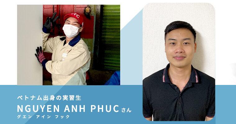 コロナ禍の中日本に迎えた実習生のご紹介 NGUYEN ANH PHUC(グエン アイン フック)さん